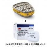 3M 6003有機酸性濾毒罐(3組)+3M N95濾棉(10片)