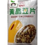 福壽牌黃晶豆片30Kg -(本商品無參加買10贈1活動)
