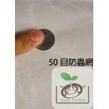 防蟲網50目(白)