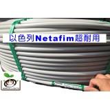 Netafim PE管-灰