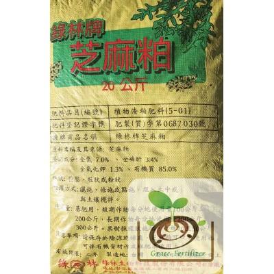 綠林牌芝麻粕(有10送1或選滿額禮)