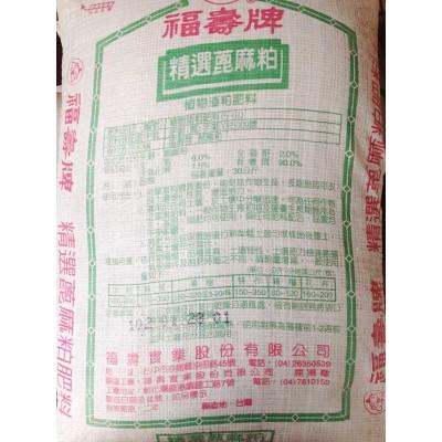 福壽蓖麻粕/30公斤