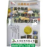 黃色黏紙(含多種誘引劑)(本商品無買10贈1活動)