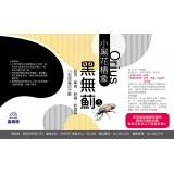 小黑花椿象(需3-10天)