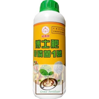 福壽牌博士肥溶磷菌1號