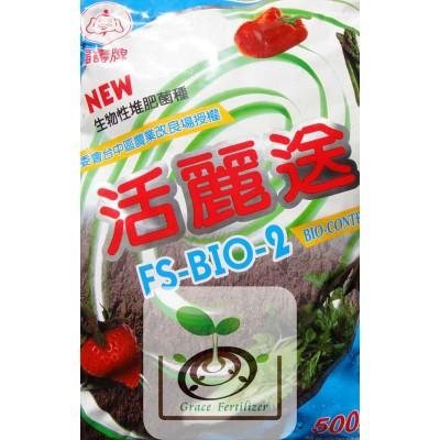 福壽牌活麗送FS-BIO-2