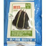 黑寶甜珍珠玉米
