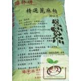 綠林牌精選蓖麻粕(有10送1或選滿額禮)
