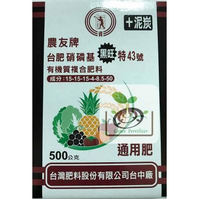 農友牌台肥硝磷基黑旺特43號有機質複合肥料