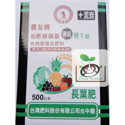 農友牌台肥硝磷基黑旺特1號有機質複合肥料