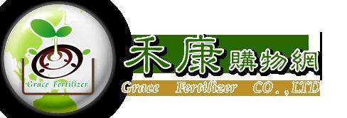 禾康肥料股份有限公司
