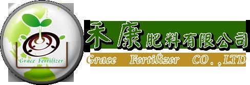 禾康肥料有限公司