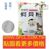 蚵貝粉-細/20Kg - 有機農業適用(本商品無10+1優惠)