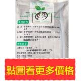 磷礦粉1號肥料(本商品無10+1活動)
