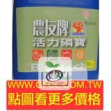 農友牌活力磷寶(無10+1)/國產微生物肥料品牌推薦名單