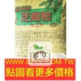 綠林牌芝麻粕(無10送1活動)