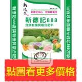 新德記888含鎂有機質複合肥料/20Kg