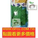 日本菠菜種子/トライ品種