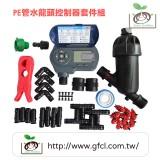 PE管水龍頭控制器套件組