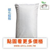 碳化稻殼80L-高溫燒製(全透)(本商品無10+1優惠)