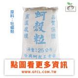 蚵殼粉(粗粒片狀)/25公斤