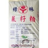 綠林牌菜籽粕(無10送1活動)
