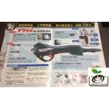 電動剪刀 (日本製)