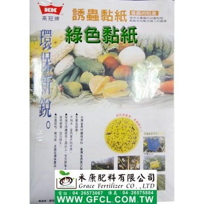 綠色黏紙(本商品無10贈1活動)