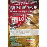 聯發菌鈣勇10公斤/國產微生物肥料品牌推薦名單