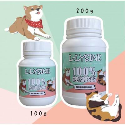 寵物用純離胺酸 L-Lysine / 貓貓 狗狗