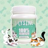 寵物用純離胺酸 L-Lysine / 250g 貓貓 狗狗