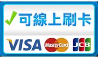 可線上刷卡
