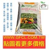 祥寶牌特43號有機質複合肥料/30公斤