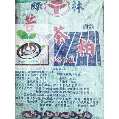 綠林牌苦茶粕(無10送1活動)