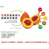 木鱉果相關商品網站