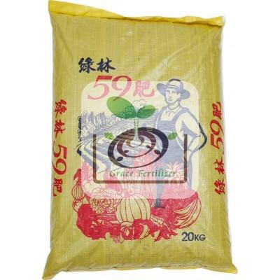 綠林59肥(無10送1活動)