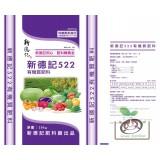 新德記522有機質肥料(有10送1或選滿額禮)