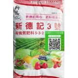 新德記3號有機質肥料(有10送1或選滿額禮)