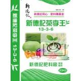 新德記茶李王13-3-6 粒狀/20Kg