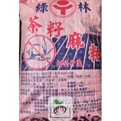 綠林牌茶籽麻粕(苦茶無10+1活動)