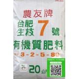 農友牌台肥生技7號有機質肥料(無10+1優惠)