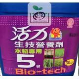 農友牌台肥活力5號生技營養劑