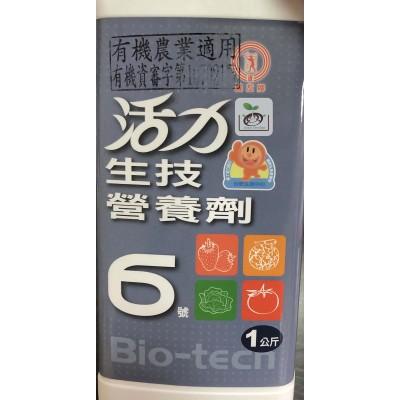 農友牌台肥活力6號生技營養劑