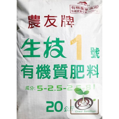 農友牌生技1號有機質肥料(無10+1)贈品優惠