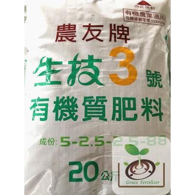農友牌生技3號有機質肥料(無10+1)贈品優惠