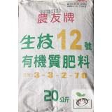 農友牌生技12號有機質肥料(無10+1)贈品優惠