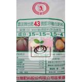 農友牌台肥43號即溶複合肥料(無10送1跟贈品 優惠)