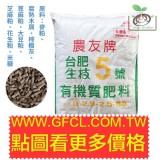 農友牌台肥生技5號有機質肥料(無10+1)贈品優惠