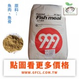 魚肥含有豐富的氨基酸,能帶出農作物的味道、說明文 非商品 商品請點選下方連結