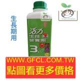 農友牌台肥生技營養劑活力三號(無10+1)